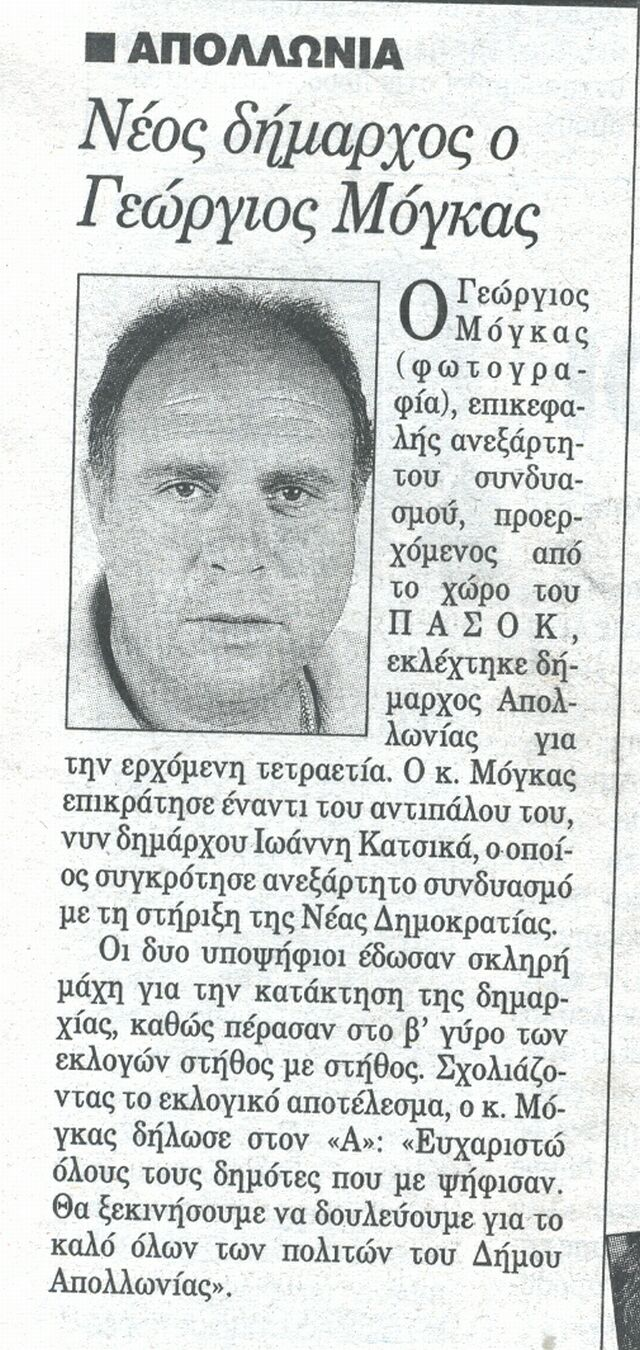 the new major of apollonia georgios mogas